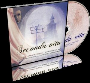 2007_Seconda_Vita