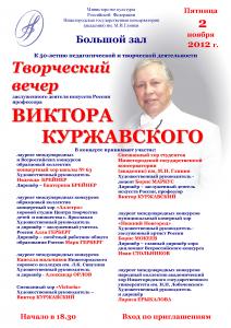 Kontsert_2012_11_02_Afisha_Kurzhavsky