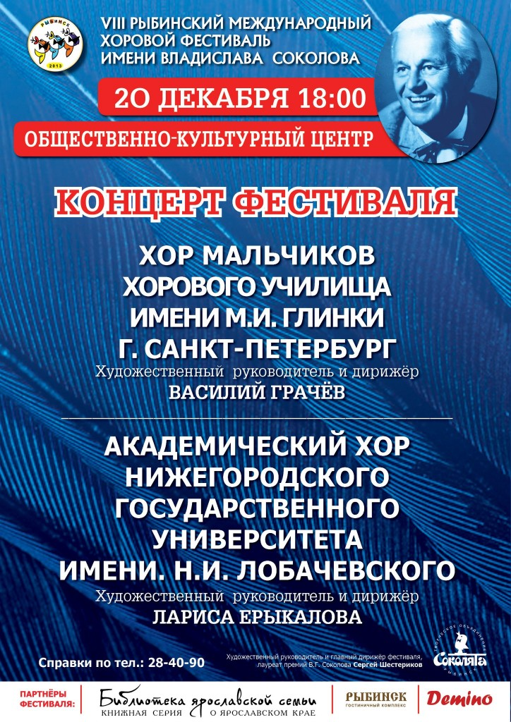 Sokolov_festival_2013